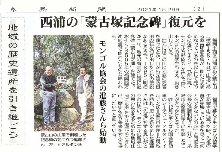 Itoshima newspaper.jpg